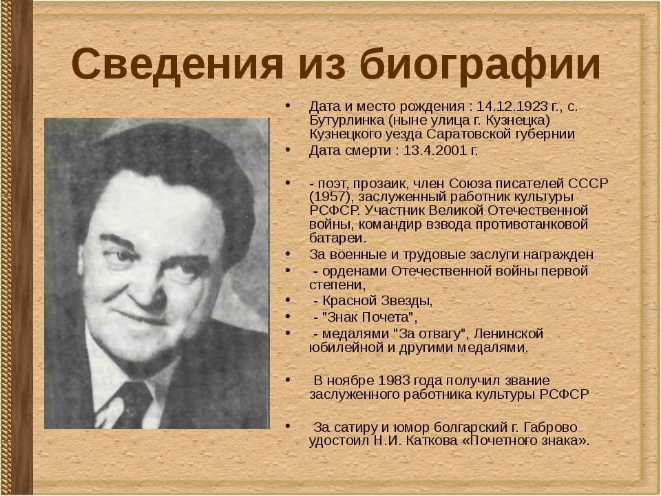 Сведения из биографии Дата и место рождения : 14.12.1923 г., с. Бутурлинка (н...