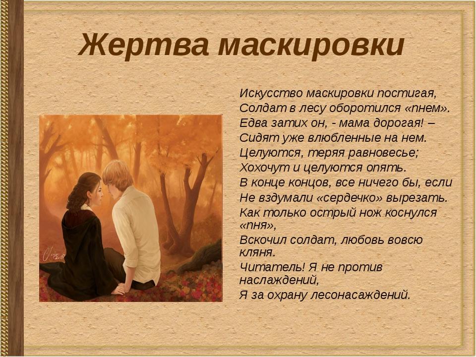 Жертва маскировки Искусство маскировки постигая, Солдат в лесу оборотился «пн...