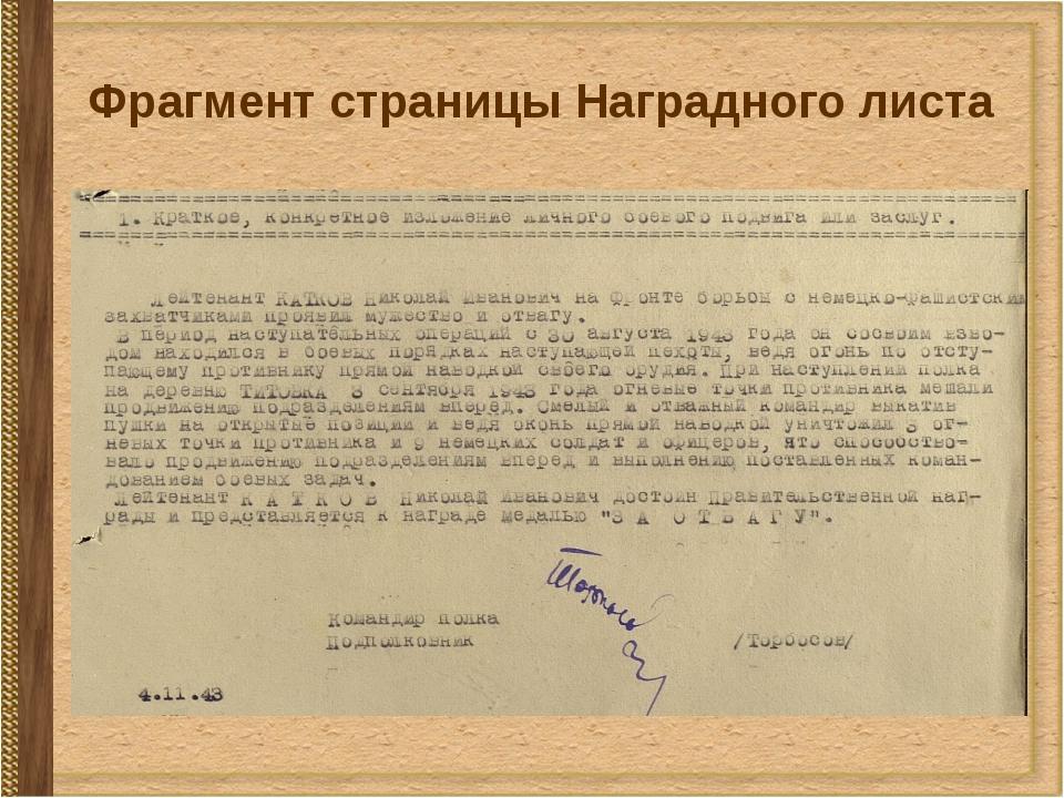 Фрагмент страницы Наградного листа