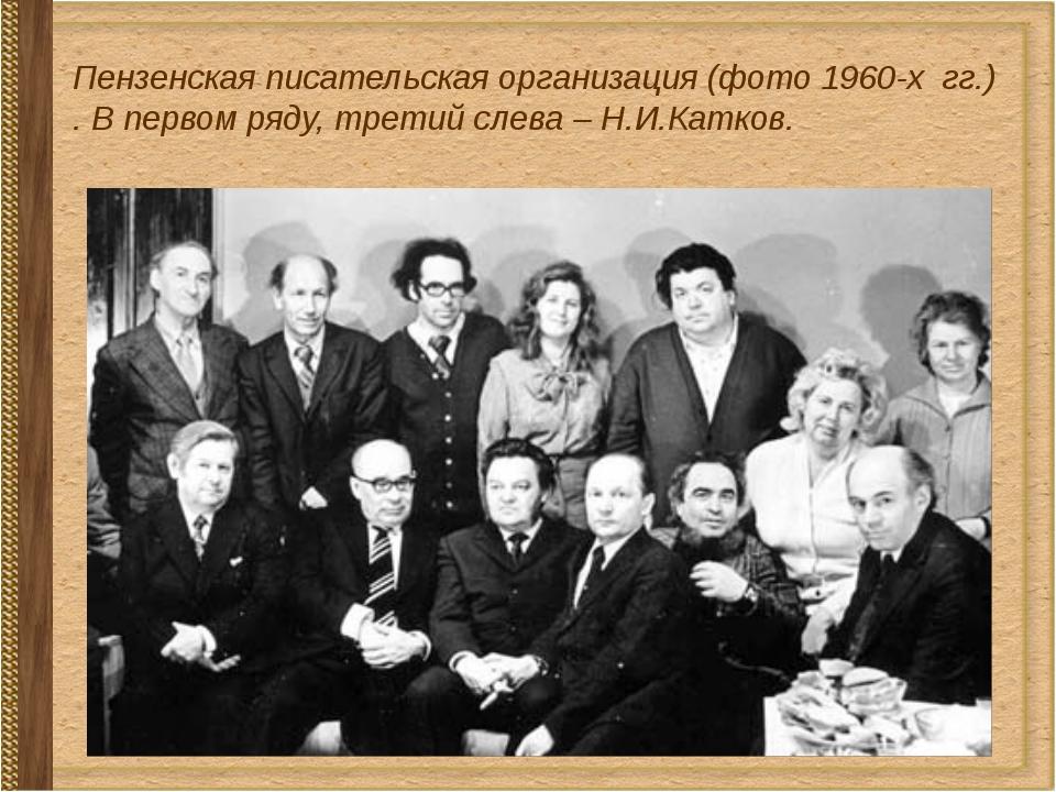 Пензенская писательская организация (фото 1960-х гг.) . В первом ряду, третий...