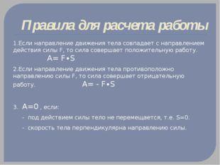 Правила для расчета работы 1.Если направление движения тела совпадает с напра