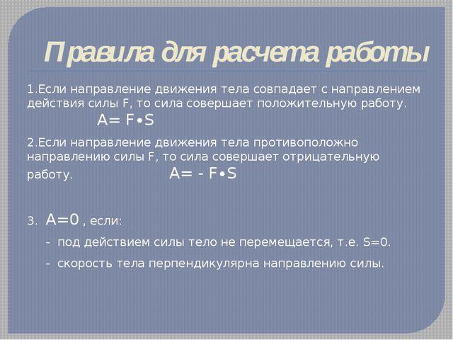 Правила для расчета работы 1.Если направление движения тела совпадает с напра...