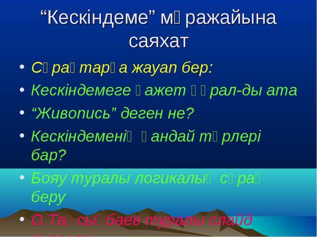 """""""Кескіндеме"""" мұражайына саяхат Сұрақтарға жауап бер: Кескіндемеге қажет құрал..."""
