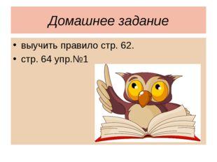 Домашнее задание выучить правило стр. 62. стр. 64 упр.№1