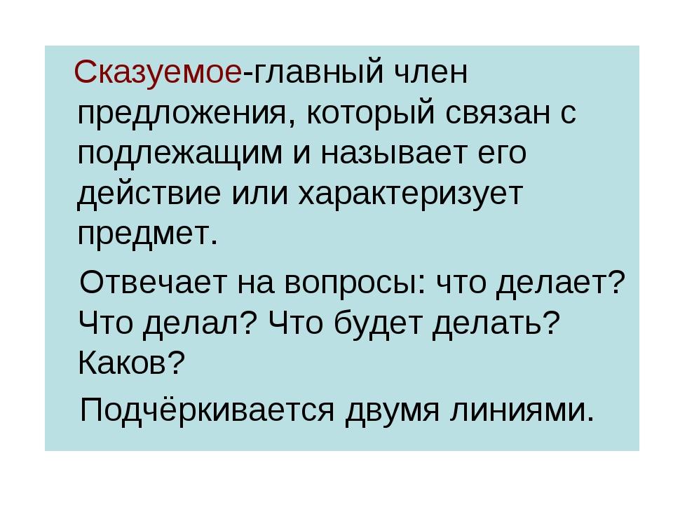 Сказуемое-главный член предложения, который связан с подлежащим и называет е...