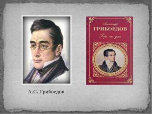 А.С. Грибоедов А.С. Грибоедов