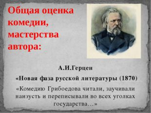 А.И.Герцен А.И.Герцен  «Новая фаза русской литературы (1870) «Комедию Гриб