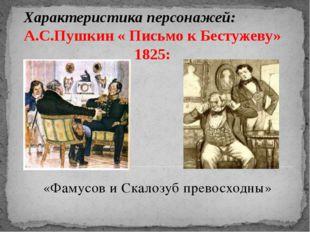 «Фамусов и Скалозуб превосходны» «Фамусов и Скалозуб превосходны»