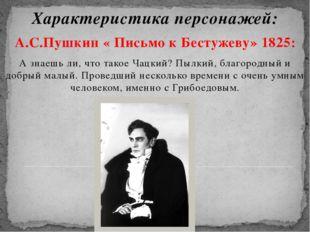 Характеристика персонажей: Характеристика персонажей: А.С.Пушкин « Письмо к