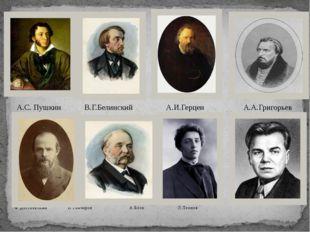 Ф.Достоевский           И.Гончаров                         А.Блок