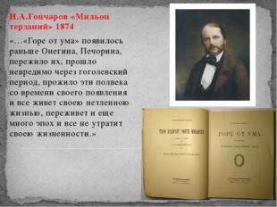 И.А.Гончаров «Мильон терзаний» 1874  И.А.Гончаров «Мильон терзаний» 1874  «
