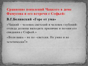 Сравнение появлений Чацкого в доме Фамусова и его встречи с Софьей: Сравнени