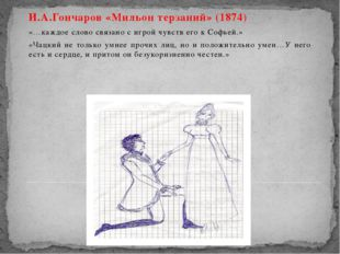 И.А.Гончаров «Мильон терзаний» (1874) И.А.Гончаров «Мильон терзаний» (1874)
