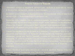 Тема 4. Гамлет и Чацкий. Тема 4. Гамлет и Чацкий. «Вечные» вопросы мировой