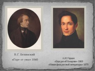 А.И. Герцен  «Еще раз об Базарове» 1869 «Новая фаза русской литературы» 1870