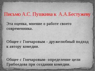 Письмо А.С. Пушкина к  А.А.Бестужеву Эта оценка, мнение о работе своего совр