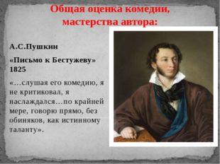 А.С.Пушкин А.С.Пушкин «Письмо к Бестужеву» 1825 «…слушая его комедию, я не