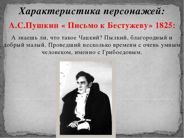 Характеристика персонажей: Характеристика персонажей: А.С.Пушкин « Письмо к...