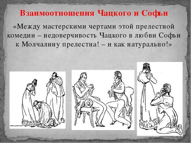 Взаимоотношения Чацкого и Софьи Взаимоотношения Чацкого и Софьи «Между маст...