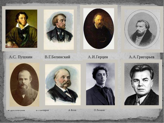 Ф.Достоевский           И.Гончаров                         А.Блок...