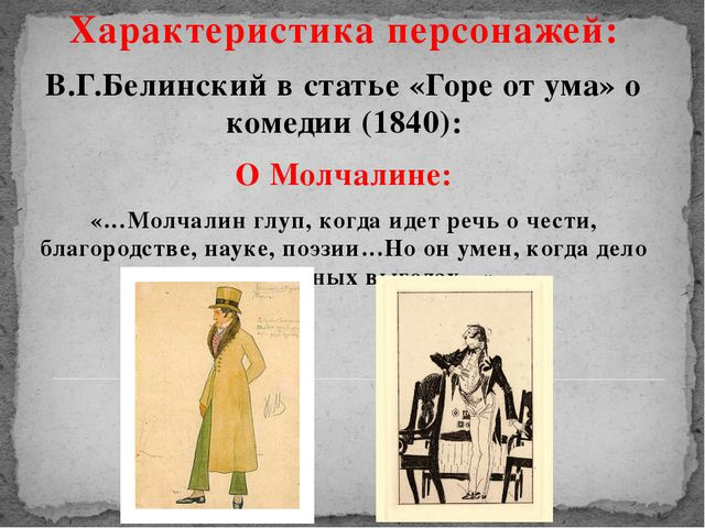 Характеристика персонажей: Характеристика персонажей: В.Г.Белинский в стать...