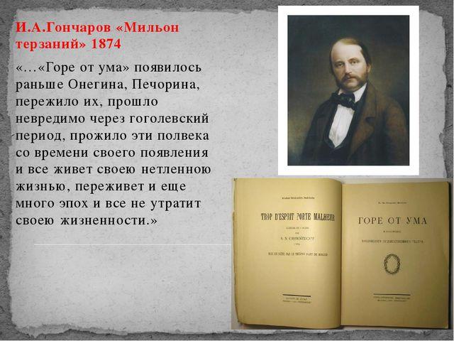 И.А.Гончаров «Мильон терзаний» 1874  И.А.Гончаров «Мильон терзаний» 1874  «...