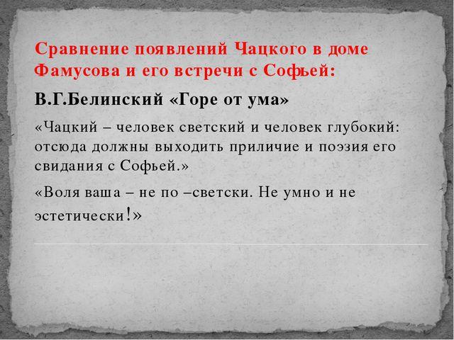 Сравнение появлений Чацкого в доме Фамусова и его встречи с Софьей: Сравнени...