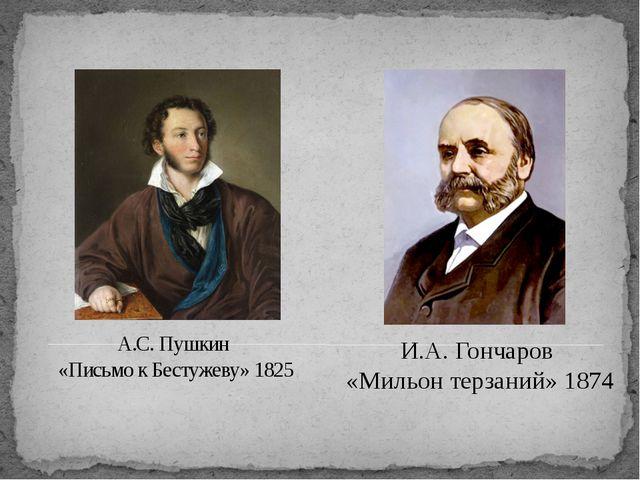 А.С. Пушкин  «Письмо к Бестужеву» 1825
