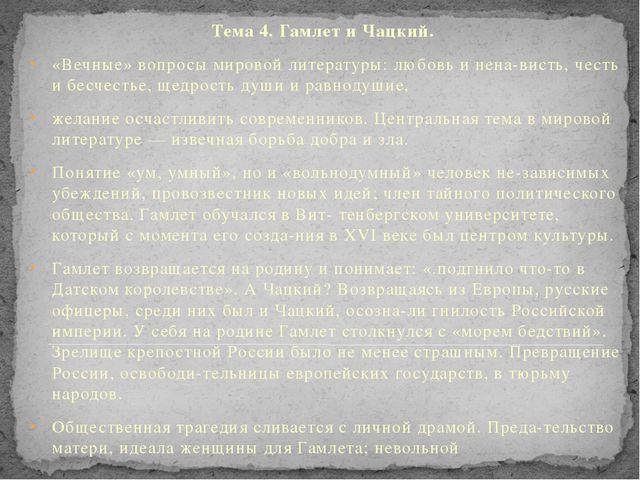 Тема 4. Гамлет и Чацкий. Тема 4. Гамлет и Чацкий. «Вечные» вопросы мировой...