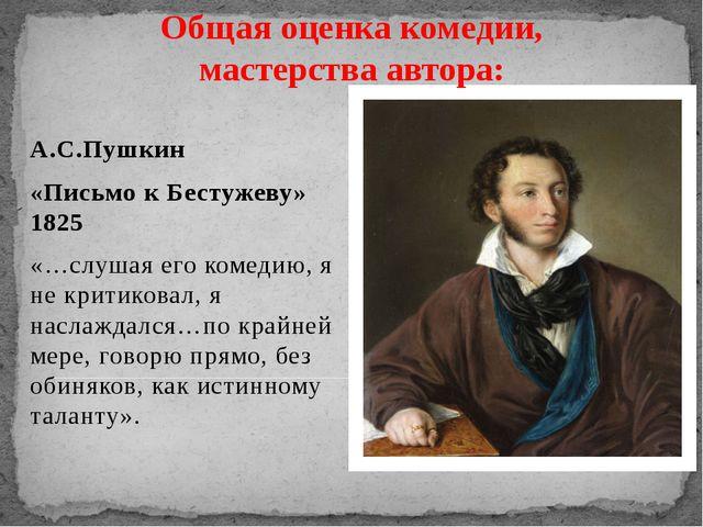 А.С.Пушкин А.С.Пушкин «Письмо к Бестужеву» 1825 «…слушая его комедию, я не...