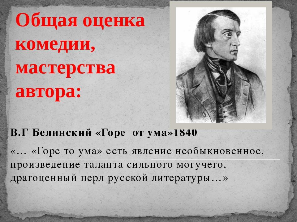 В.Г Белинский «Горе  от ума»1840 В.Г Белинский «Горе  от ума»1840 «… «Горе...
