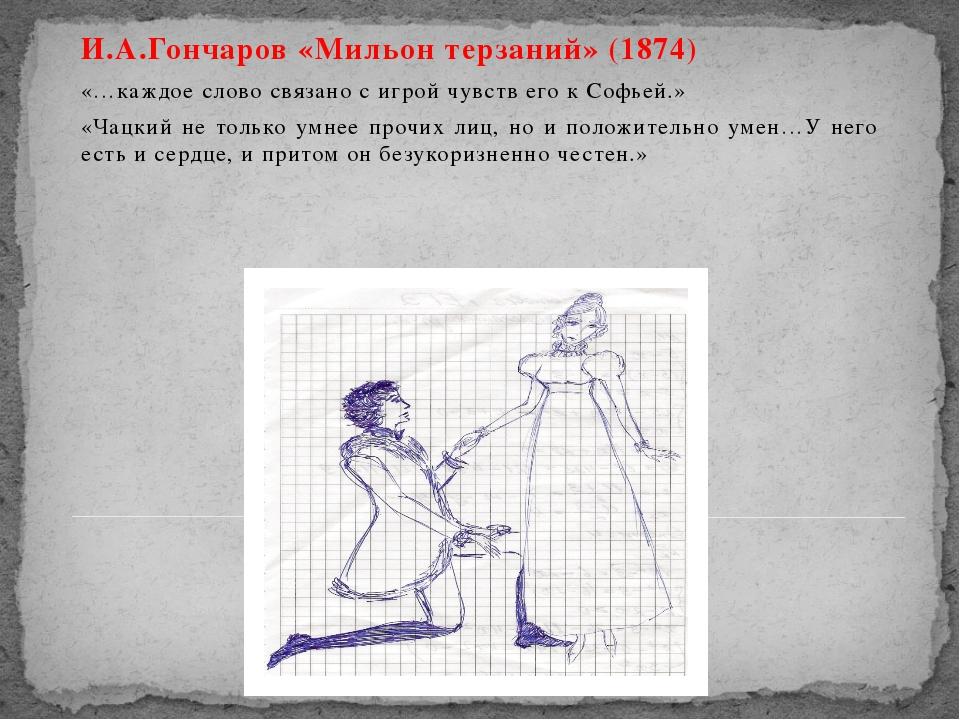 И.А.Гончаров «Мильон терзаний» (1874) И.А.Гончаров «Мильон терзаний» (1874)...