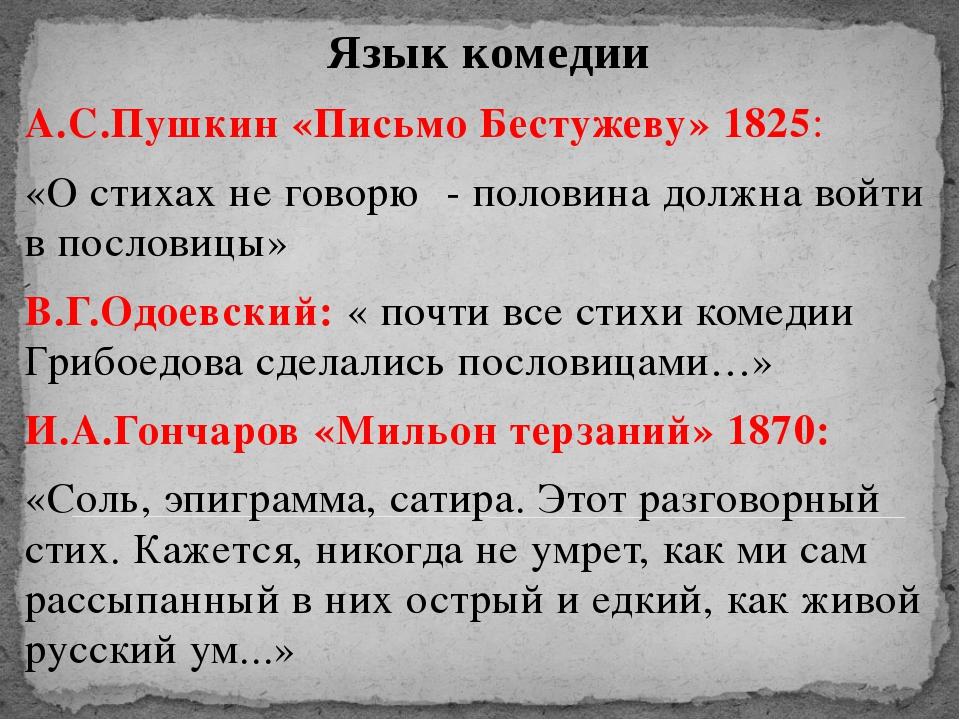 Язык комедии Язык комедии А.С.Пушкин «Письмо Бестужеву» 1825: «О стихах не...