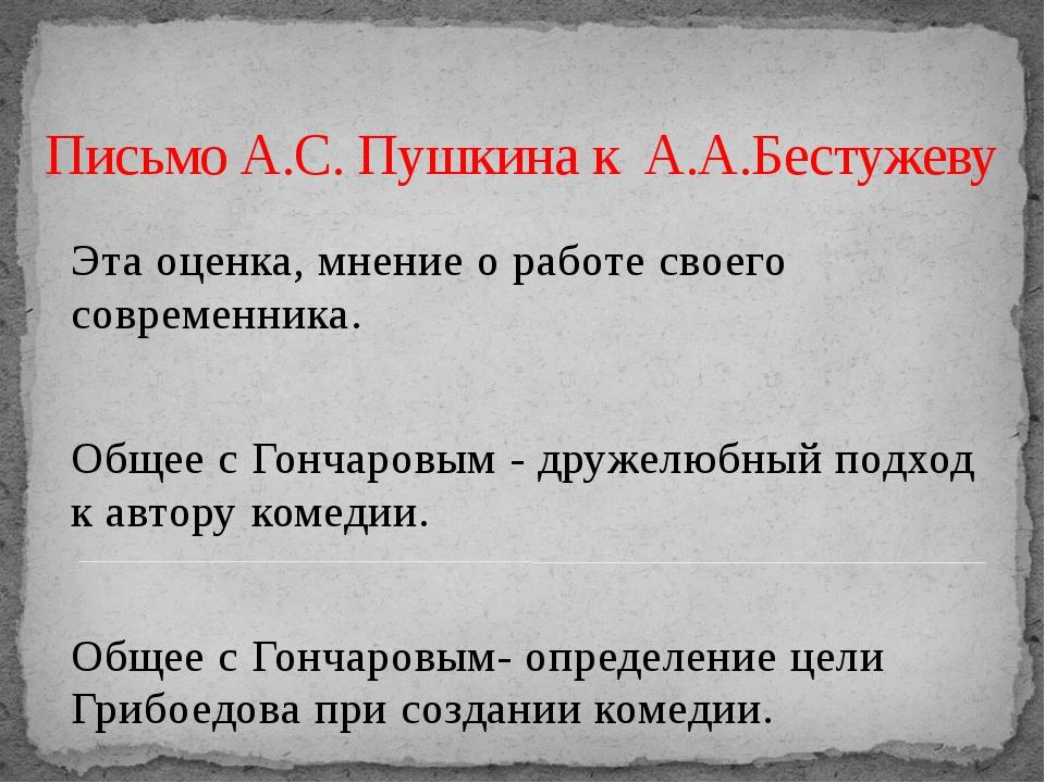 Письмо А.С. Пушкина к  А.А.Бестужеву Эта оценка, мнение о работе своего совр...