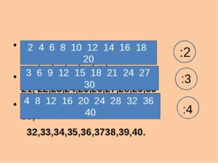 1,2,3,4,5,6,7,8,9,10,11,12,13, 14,15,16,17,18,19,20 11,12,13,14,15,16,17,18,