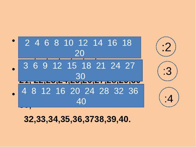 1,2,3,4,5,6,7,8,9,10,11,12,13, 14,15,16,17,18,19,20 11,12,13,14,15,16,17,18,...