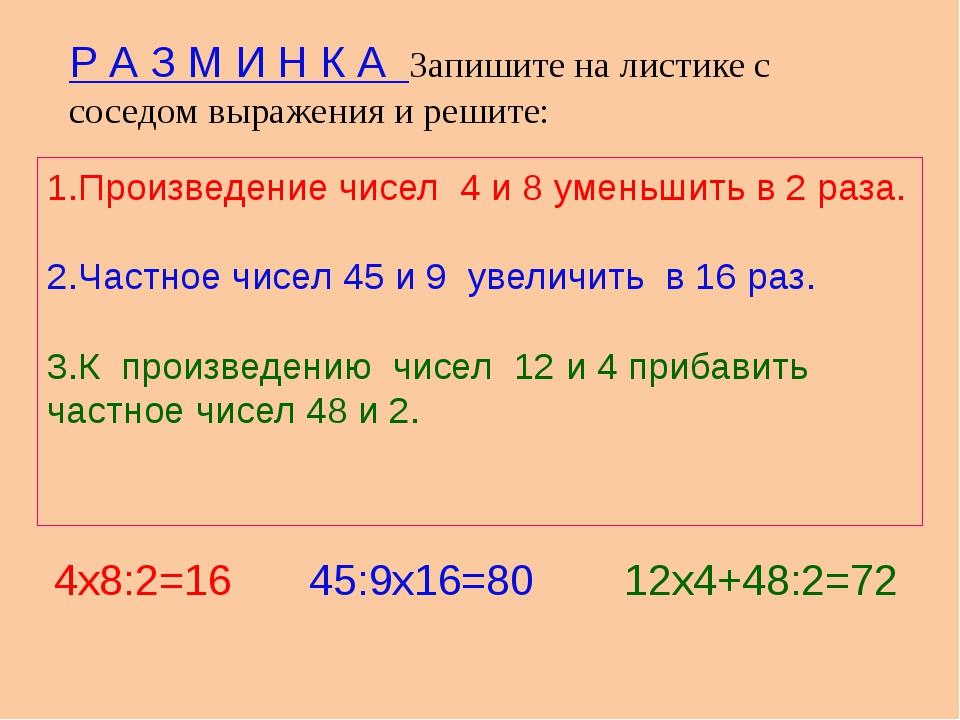 1.Произведение чисел 4 и 8 уменьшить в 2 раза. 2.Частное чисел 45 и 9 увеличи...