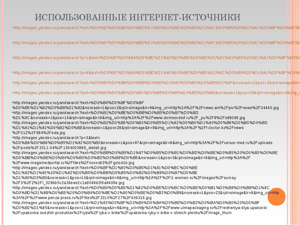 ИСПОЛЬЗОВАННЫЕ ИНТЕРНЕТ-ИСТОЧНИКИ http://images.yandex.ru/yandsearch?text=%D0...