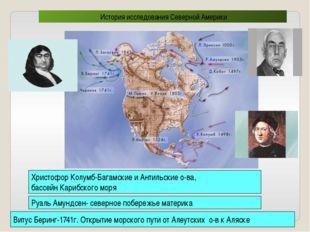 История исследования Северной Америки Христофор Колумб-Багамские и Антильски