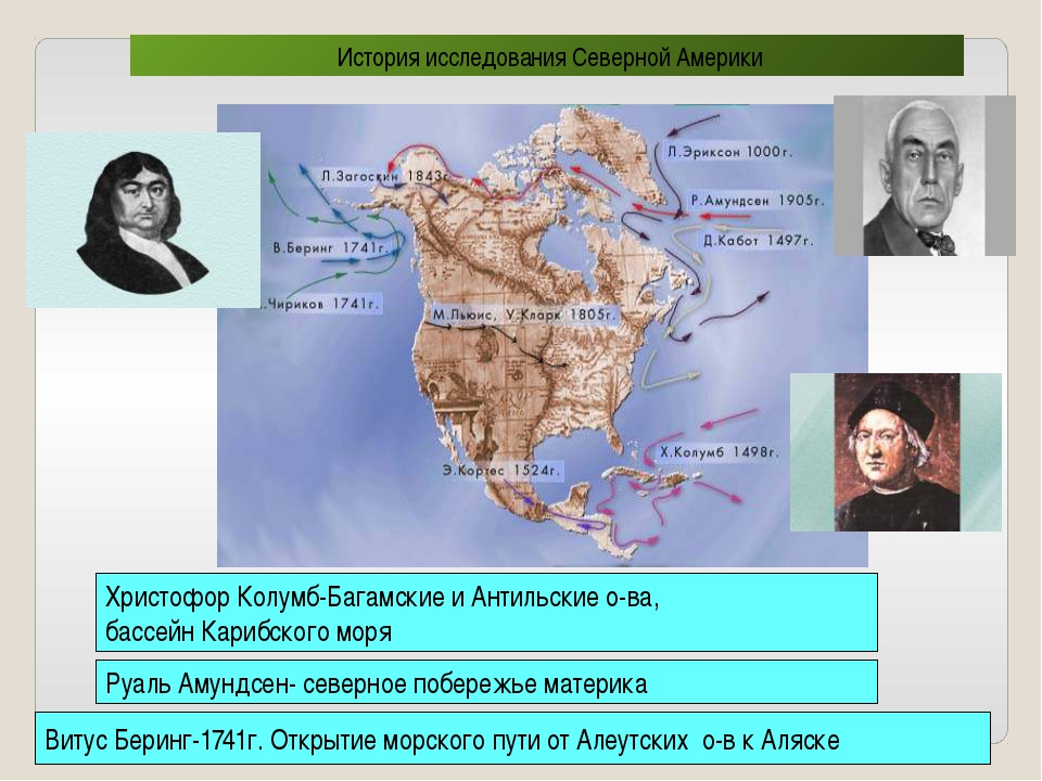 История исследования Северной Америки Христофор Колумб-Багамские и Антильски...
