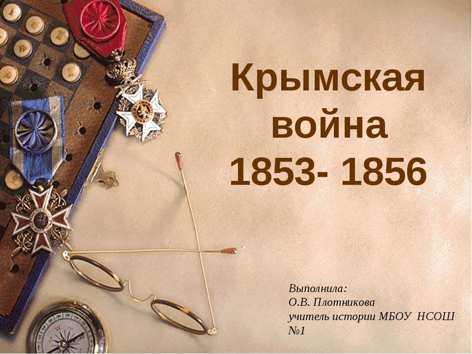 Крымская война 1853- 1856