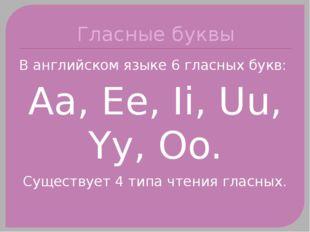 Гласные буквы В английском языке 6 гласных букв: Aa, Ee, Ii, Uu, Yy, Oo. Суще
