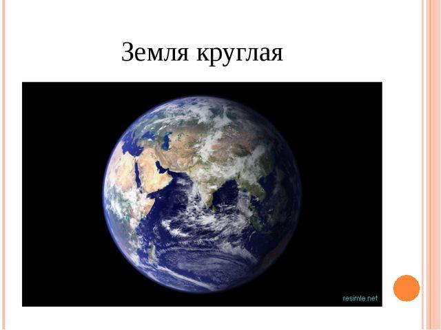 Земля круглая