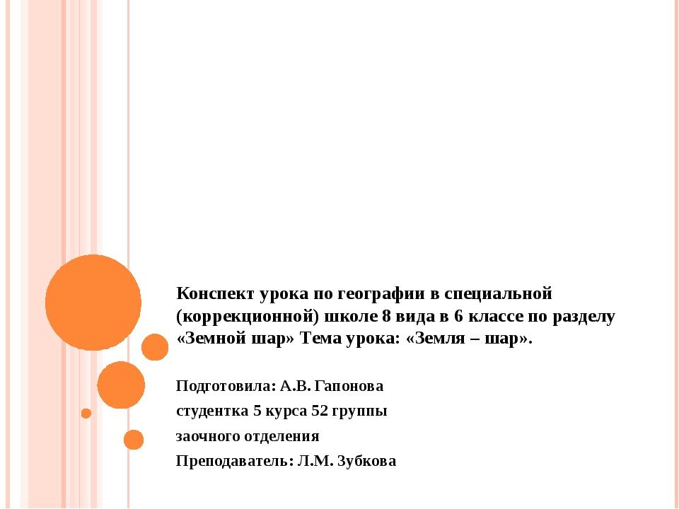 Конспект урока по географии в специальной (коррекционной) школе 8 вида в 6 кл...
