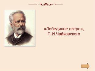«Лебединое озеро», П.И.Чайковского