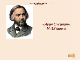 «Иван Сусанин», М.И.Глинка.