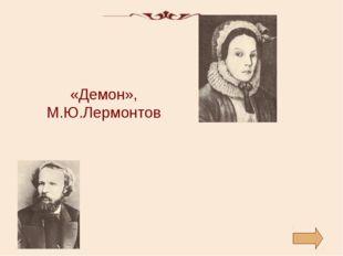 «Демон», М.Ю.Лермонтов