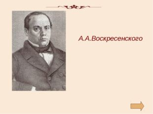 А.А.Воскресенского