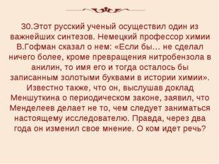 30.Этот русский ученый осуществил один из важнейших синтезов. Немецкий профес