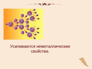Усиливаются неметаллические свойства.